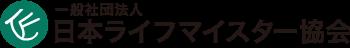 日本ライフマイスター協会